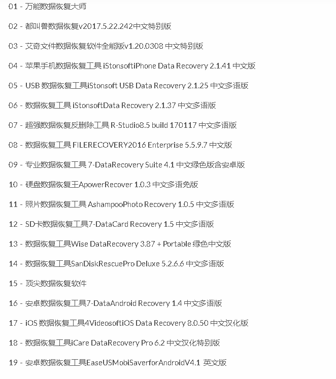 1584040718 bbcbff5c1f1ded4 - 2020最新电脑手机文件恢复软件