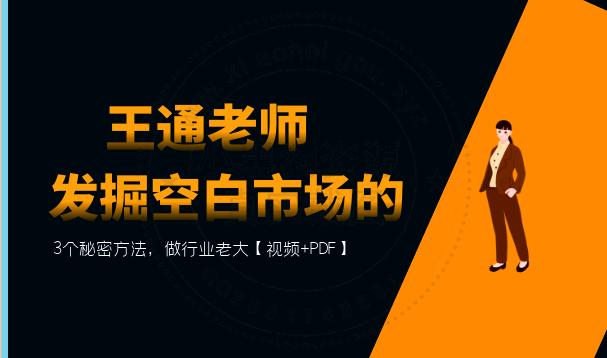 1584852654 eccbc87e4b5ce2f - 发掘空白市场做行业老大的3个秘密方法