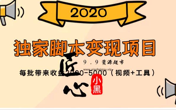 1585434030 eccbc87e4b5ce2f - 【匠心小黑】2020年最新脚本项目,每批可带来2000+