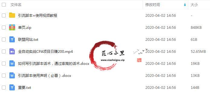 1586281452 f3b6e9d4bbf39b9 - 全自动引流实战广告联盟CPA操作日赚200+项目(视频课程+全套脚本)