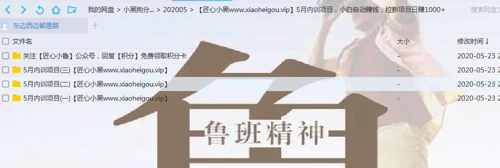 1590247171 6512bd43d9caa6e - 某社群5月内训VIP项目:小白赚钱自动化,拉新项目日赚1000+