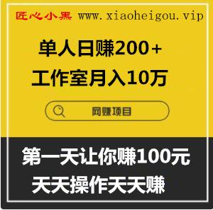 匠心小黑www.xiaoheigou.vip
