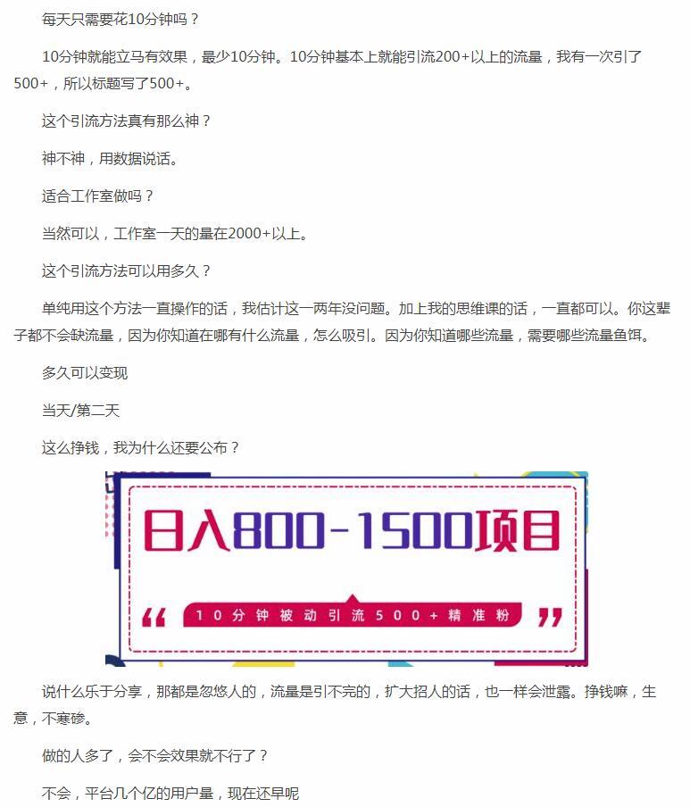 1590918940 182be0c5cdcd507 - 日入800-1500的暴利项目,10分钟被动引流500+精准粉售价2468元
