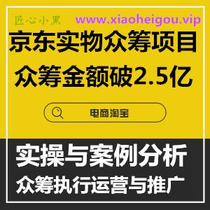 1591851043 c4ca4238a0b9238 - 京东实物众筹项目:200多个项目众筹金额破2.5亿,实操与案例分析(4节课)