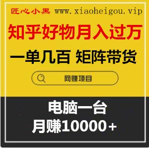 1591852237 eccbc87e4b5ce2f - 知乎好物推荐独家操作详解,一单能赚几百元上千元,矩阵带货月入过万