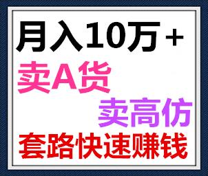 1592646915 c81e728d9d4c2f6 - 新媒体流量A货高仿产品套路快速赚钱,实现每月收入10万+(视频教程)