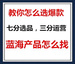 1592750105 eccbc87e4b5ce2f - 选品:手把手教你选出来,一定能卖爆的产品从此赚钱变轻松而且是躺赚