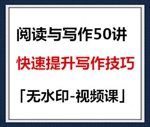 1593556306 eccbc87e4b5ce2f - 阅读与写作50讲,快速提升写作技巧「无水印-视频课」