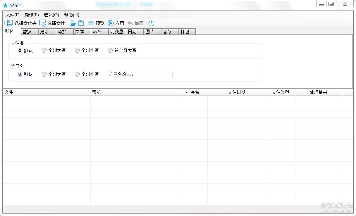 1594876192 c4ca4238a0b9238 - 火苗-批量改名-文件名称批量修改器-批量修改文件名称软件