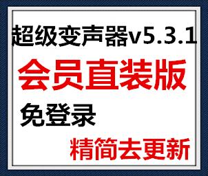 1594878697 c4ca4238a0b9238 - 超级变声器v5.3.1 会员直装版(免登录、精简去更新)
