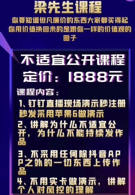 1595268136 6512bd43d9caa6e - 梁先生7.19晚上:抖音秒注册秒发,不适宜公开,不用实卡做演示个人对风控理解
