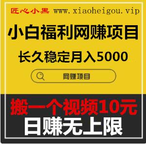 1595670488 c81e728d9d4c2f6 - 搏金汇小白福利网赚项目,长久稳定月入5000