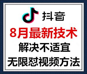 1597242330 eccbc87e4b5ce2f - 8月最新抖音技术,市面上价值2000的最新解决不适宜,无限怼视频方法