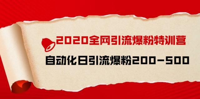 1602441844 f7786cb830f93c1 - 引流菌2020全网引流爆粉特训营:全面的平台升级玩法,日引流爆粉200-500(七节课)