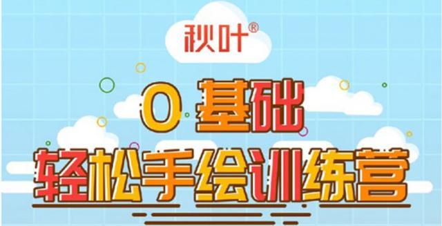 1603708325 8bea2a8a6b7269c - 0基础轻松手绘训练营:轻松学会一门能赚钱的技能,好玩又有趣