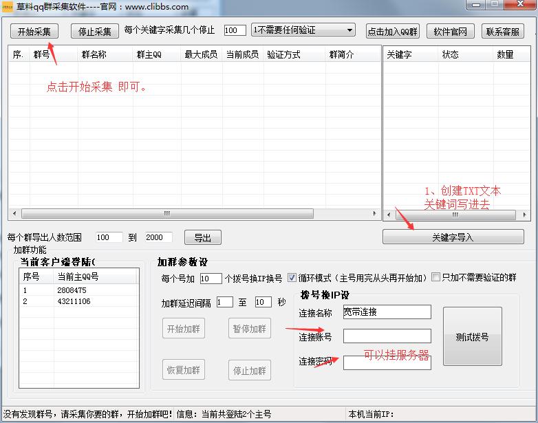 1603711625 2bd385851554ad4 - QQ群批量挂机引流,关键词采集、自动入群