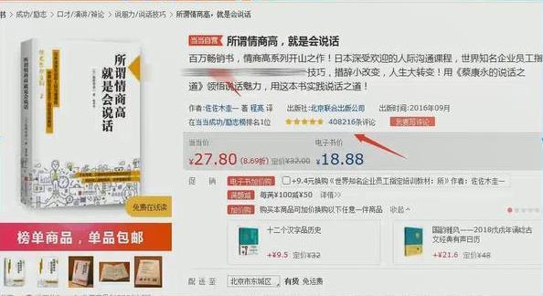 1603711967 90c1dbd2e19c971 - 利用畅销书热度引流,自动引流日赚 100+