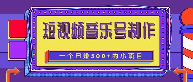 1604664494 5586186bf314971 - 抖音短视频音乐号制作,一个能让你轻松日赚500+的赚钱项目
