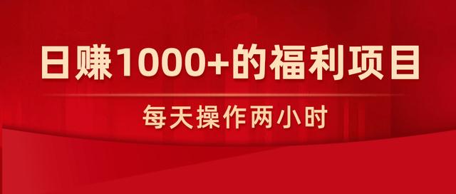 1605207927 559ff8e6db94662 - 柚子团队内部课程:每天操作两小时,日赚1000+的福利项目