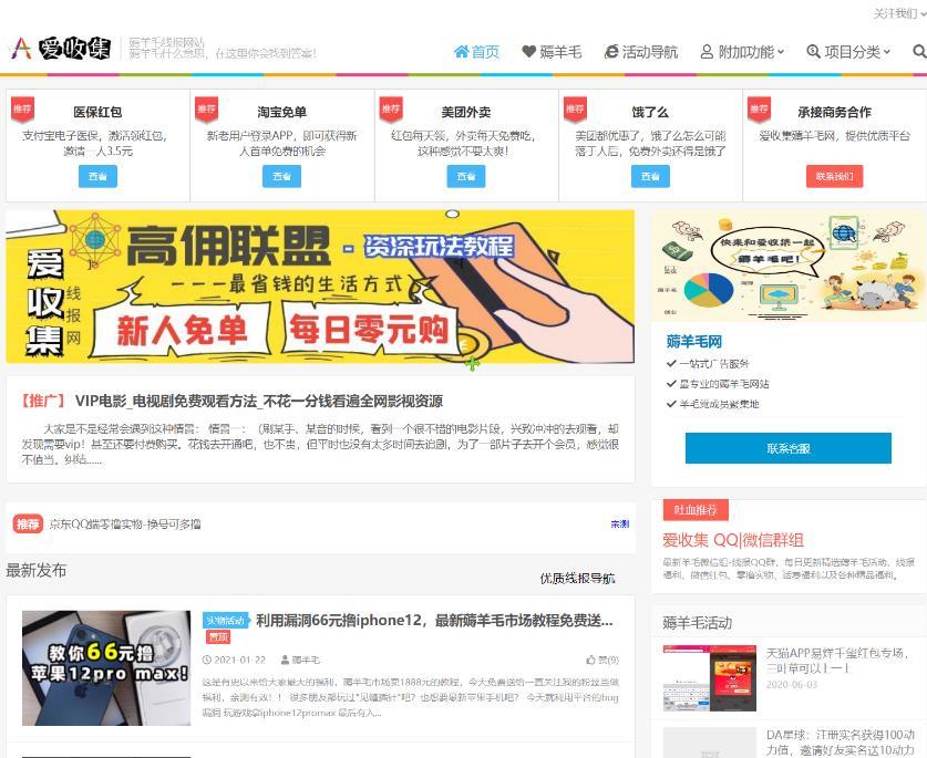 千梦网创108计第五十计:全能资讯站,捆绑聚合年入20万