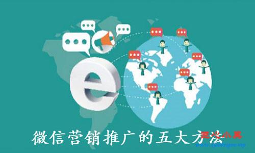 微信营销之网络营销推广的五大方法,教你一个月加满5000粉丝!