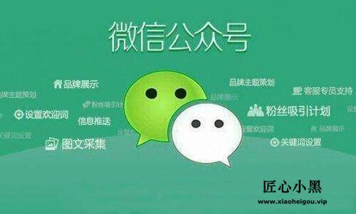 微信公众平台怎么使用?匠心小黑告诉你微信公众平台使用方法!