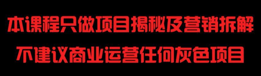 千梦网创108计第74计:冷门暴利项目之诱惑支付视频打赏站(黑)