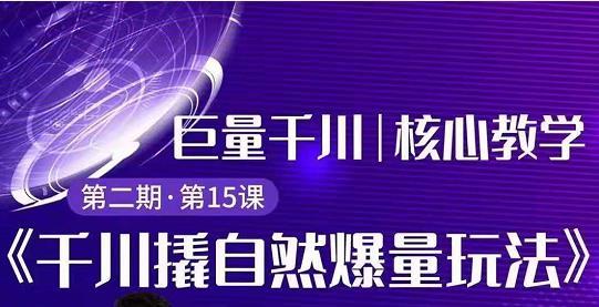 三叔千川第2期精品课程:巨量千川撬自然爆量玩法,极速推广搭配专业推广的快速爆单